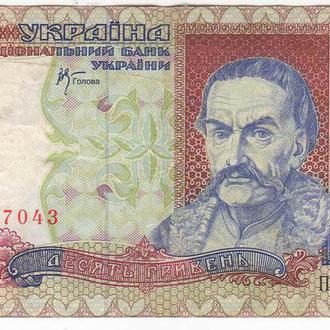 Україна 10 гривень 2000 р. Стельмах. Украина 10 гривен 2000 г.
