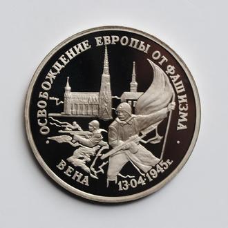 Россия 3 рубля 1995 г., PROOF, 'Освобождение Европы от фашизма. Вена'