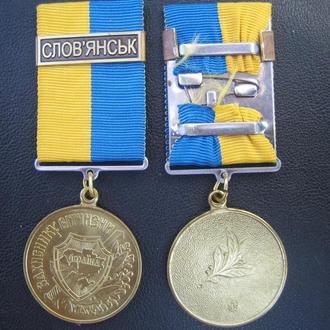 Медаль Участнику Ветерану АТО Слав'нськ Україна