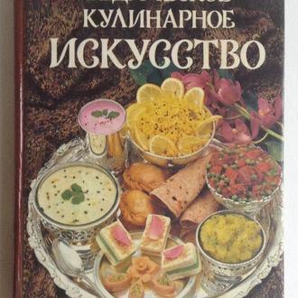 Книга. Ведическое кулинарное искусство.  Адираджа дас. 133 рецепта экзотических вегетарианских блюд.