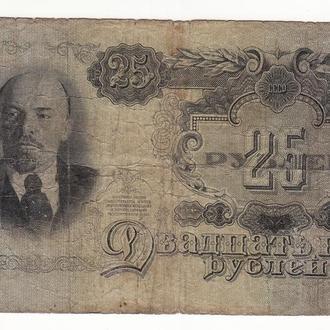 СССР 25 рублей 1947 1-й выпуск 16 лент, шрифт №1 серия НО