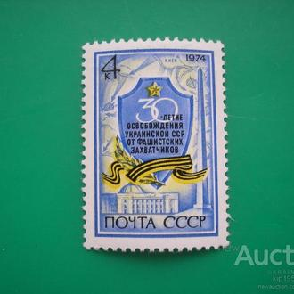 СССР. 1974 Освобождение Украины MNH