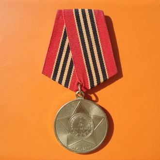 Медаль 65 лет Победы в ВОВ. СОХРАН.