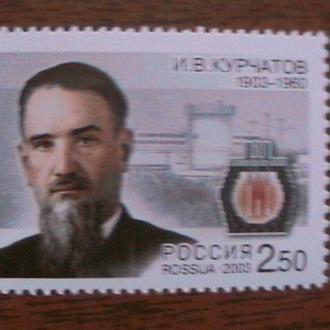 Россия 2003 Курчатов