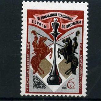 VI командный чемпионат Европы по шахматам . 1977 год**.