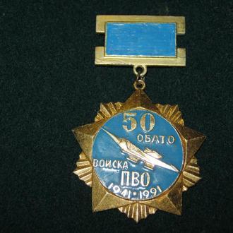 Ветеран.50 лет ОБАТО войска ПВО