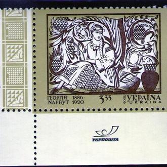 YY 2006 г. Живопись. Нарбут, чистая, УГОЛ! КЦ30грн.