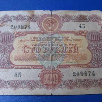 Облігація СРСР Сто Рублів Облигация СССР 100 рублей 1956