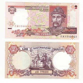 2 гривны  UNC 1995 Ющенко есть номера подряд