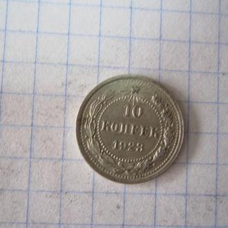 10 КОП. 1923 Г