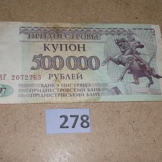 Приднестровье 500000 рублей 1997  (№278)