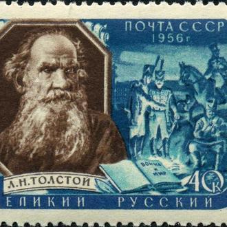 СССР 1956 Толстой Л.Н.