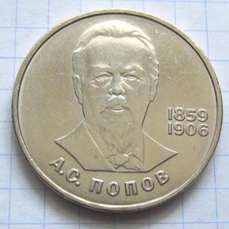 СССР_ Попов  1 рубль 1984 года
