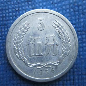 монета 5 фынь Китай 1956