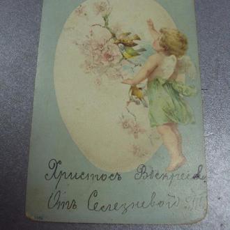 открытка христос воскрес медынь 1908 №1360