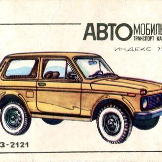 Карманный календарь, 1983 г. Автомобильный транспорт Казахстана. Автомобиль ВАЗ-2121.