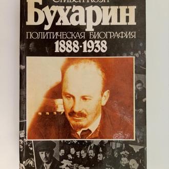 Бухарин. Политическая биография 1888-1938 - Стивен Коэн -