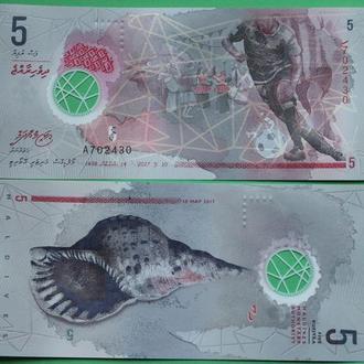 Мальдивы, 5 руфий, 2017 г. UNC