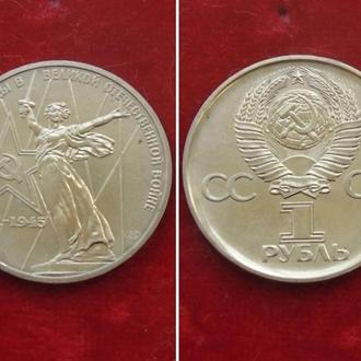 СССР 1 рубль. Тридцать лет победы в Великой Отечественной войне