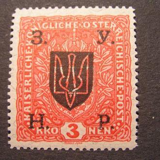 Україна Украина 1919 травень VI Станіслівів 6 -а серія ЗУНР З.У.Н.Р. 3 КОРОНи корона * MLH Австрия !