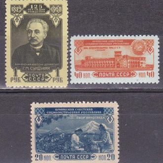 СССР 1950 армянская ССР MH