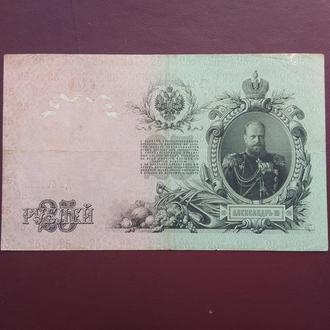 25 рублей 1909  Шипов-Гусев