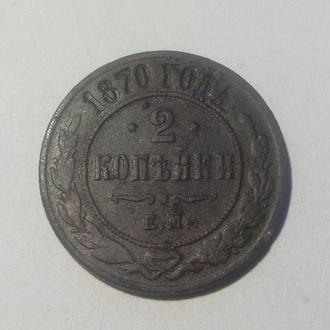Россия 2 копейки 1870 год ЕМ. (2-6-1). Еще 100 лотов!