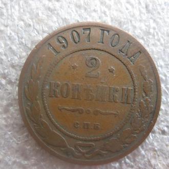2 коп. 1907 р.