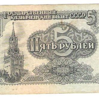 5 рублей, СССР, 1961 г.