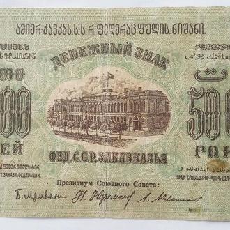 Закавказье 50 000 руб 1923 г