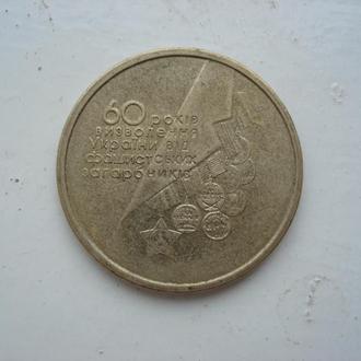 1 гривня 2004 год.60 лет Освобождения Украины.