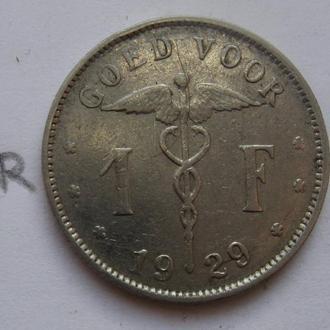 БЕЛЬГИЯ, 1 франк 1929 года.