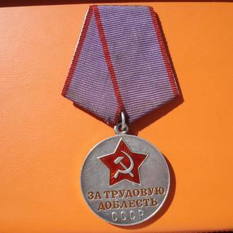 Медаль За Трудовую Доблесть. Сохран.
