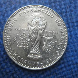 Монета 1 лев Болгария 1980 спорт футбол Чемпионат Мира Испания 1982