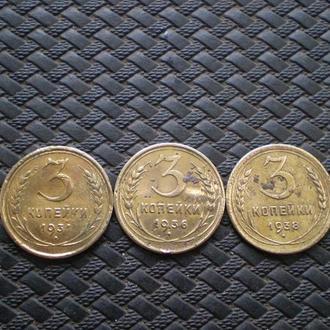 3 копейки 1931.1936.1938г.