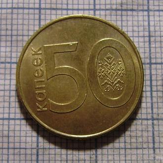 Беларусь 50 копеек 2009 (с 2016 г)