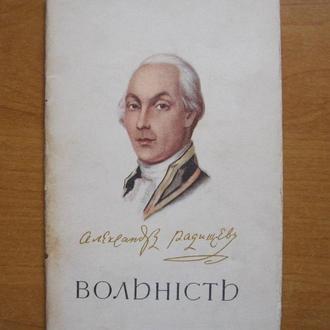 Олександр Радищев. Вольність. Київ: ДВХЛ, 1952 - 56 с.