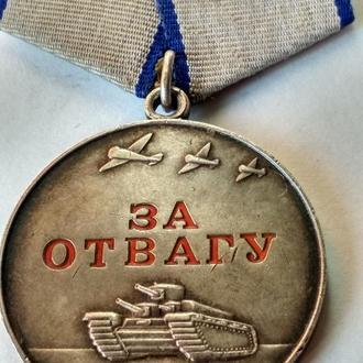 """медаль """"За Отвагу!"""" (оригинал,безномерная)"""
