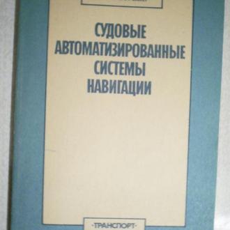 Л. Л. Вагущенко, А. М. Стафеев Судовые автоматизированные системы навигации.
