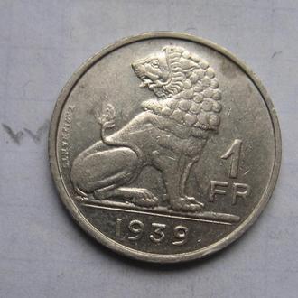 БЕЛЬГИЯ. 1 франк 1939 года (СИДЯЩИЙ ЛЕВ).