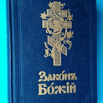 Закон Божий. со многими иллюстрациями. Состояние книги - новое!