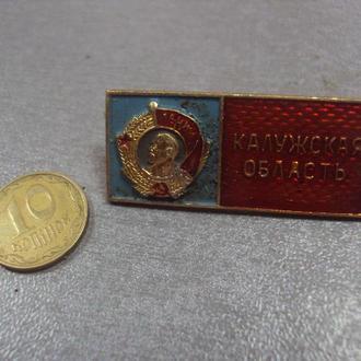 калужская область орден ленина 1967 №4660