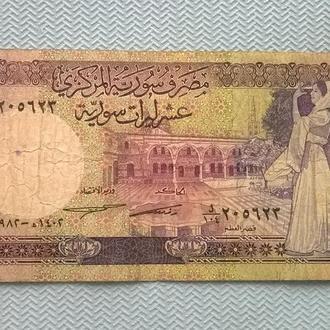 10 pounds 1982 Сирия