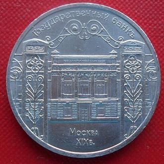 СССР 5 рублей, 1991 год. Государственный банк СССР, г. Москва.