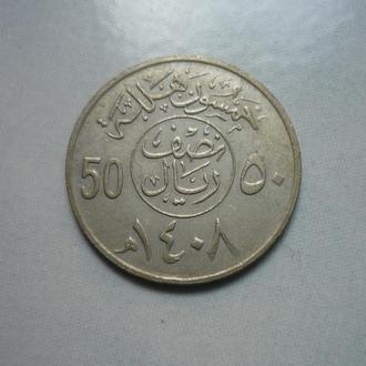 Саудовская Аравия 50 халал 1408  ВА