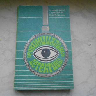 Книга Провинциальные детективы, 1990 год
