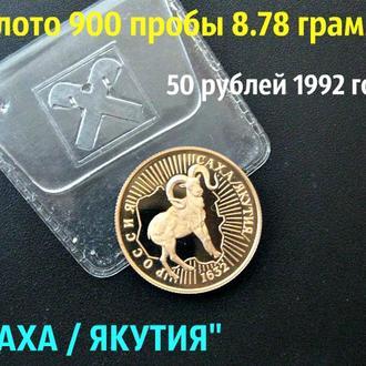 Золотая монета 50 рублей 1992 г. Саха/Якутия. Снежный баран Чубук