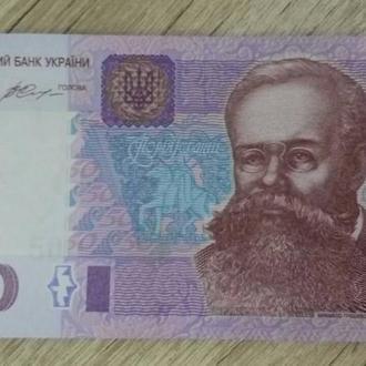 50 гривен 2014 года, подпись Гонтаревой, состояние UNC