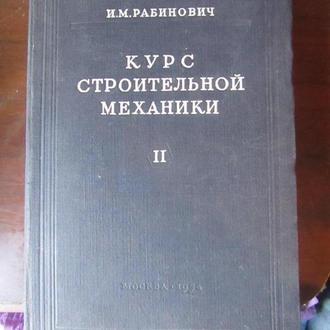 Курс строительной механики стержневых систем И М Рабинович 1964 год