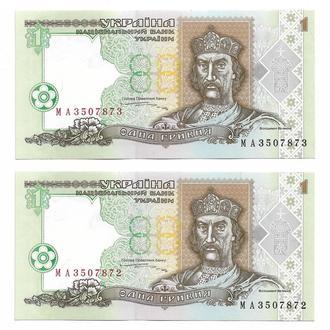1 гривна Ющенко 1995 Украина UNC серия МА стартовая номера подряд. 2шт, пара.